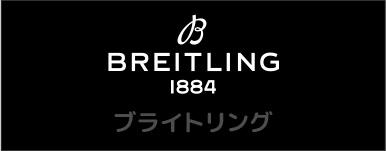 ブライトリング